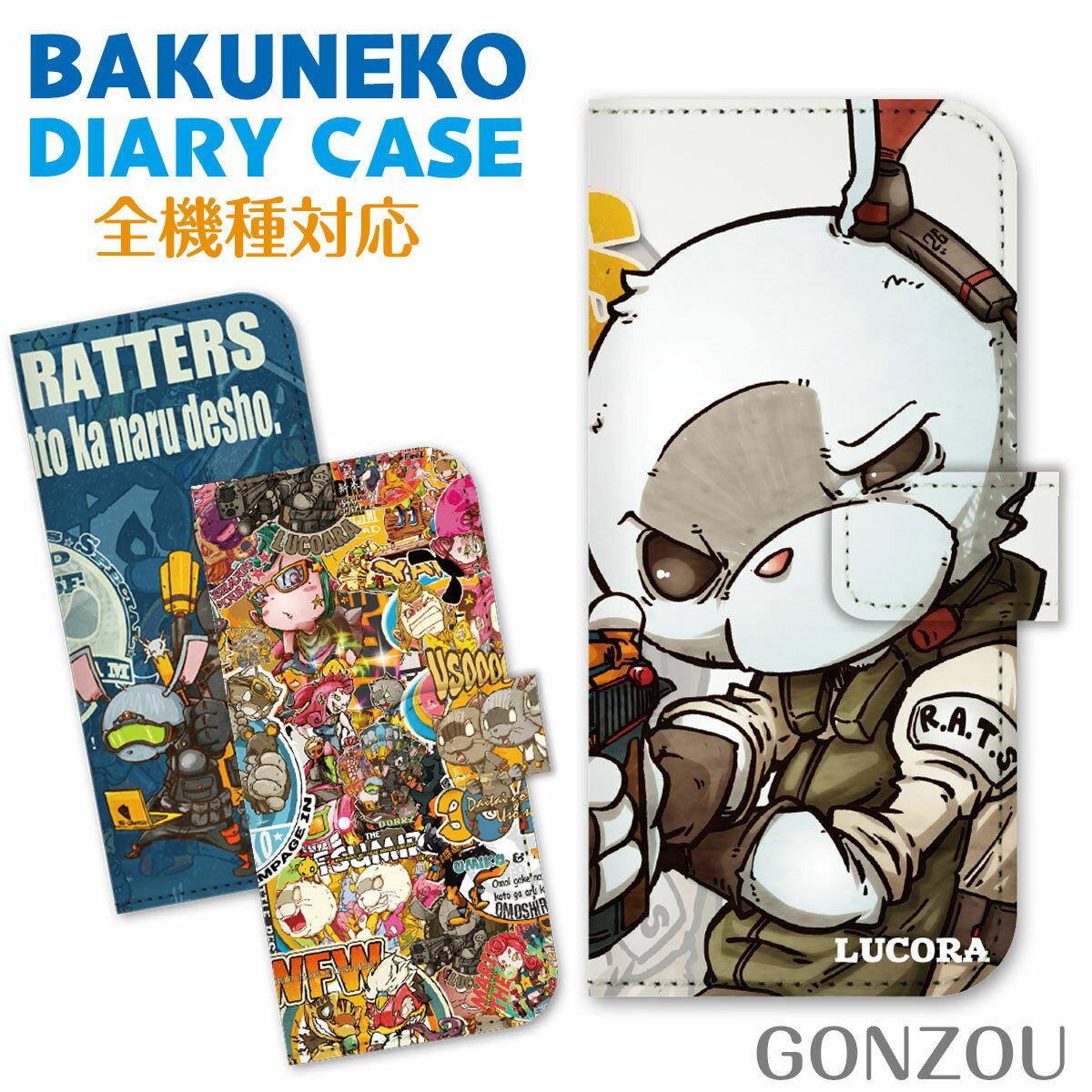 スマホケース 手帳型 全機種対応 手帳 ケース カバー iPhoneXs Max XR iPhoneX iPhone8 ケース iPhone7 iPhone6s Plus iPhone SE Xperia XZ2 SO-03K SO-05K XZ1 SO-01K XZ SO-04J XZs SO-03J aquos R2 sh-04k R sh-03k galaxy S9 S8 BAKUNEKO 99-zen-196