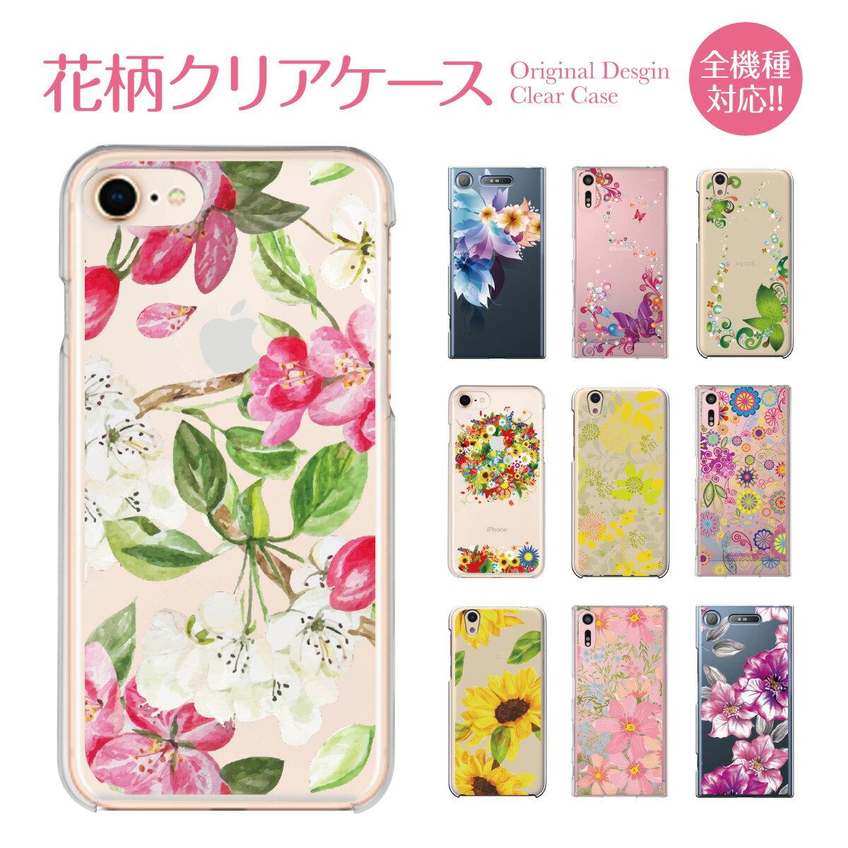 スマホケース 全機種対応 ケース カバー ハードケース クリアケース iPhoneXS Max iPhoneXR iPhoneX iPhone8 Plus iPhone7 iPhone6s iPhone SE 5s Xperia XZ3 XZ2 XZ1 XZ XZs SO-01L SO-05K SO-03K aquos R2 R SH-03K galaxy S9 S8 花柄 08-zen-hanagara