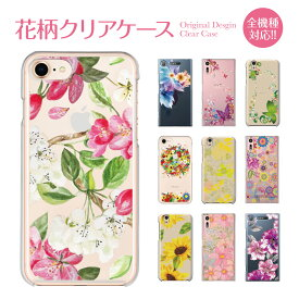 スマホケース 全機種対応 ケース カバー クリアケース iPhone 11 Pro Max iPhone11 iPhoneXS Max iPhoneXR iPhoneX iPhone8 iPhone Xperia5 SO-01M SOV41 xperia8 xperia1 SO-03L aquos sense3 lite SH-02M R3 galaxy a20 S10 S9 S8 花柄 08-zen-hanagara