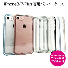 175f3afd69 iPhone8 アイフォン8 iphone8 ケース iPhone8ケースiPhone7ケース iPhone7 ケース 【ガラス保護フィルム付