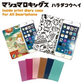 スマホケース 手帳型 全機種対応 手帳 ケース カバー ベルトなし iPhoneXS Max iPhoneXR iPhoneX iPhone8 ケース iPhone7 iPhone Xperia 1 SO-03L Ace SO-02L XZ3 SO-01L XZ2 SO-05K XZ1 aquos R3 sh-04l shv44 R2 sh-04k R galaxy S10 S9 S8 マシュマロキングス jiang-ds809