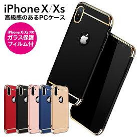 iPhoneXSケース iPhoneXケース iPhone XS X アイフォンXS iPhoneXS iphoneX アイフォンX ケース 【ガラス保護フィルム付き】 スマホケース ケース カバー クリアケース アイフォンテン ハードケース iPhonex iPhoneX 衝撃 jr-bp364