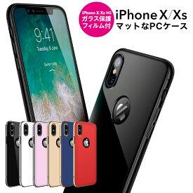 iPhoneXSケース iPhoneXケース iPhone XS X アイフォンXS iPhoneXS iphoneX アイフォンX ケース 【ガラス保護フィルム付き】 スマホケース ケース カバー クリアケース アイフォンテン ハードケース iPhoneX iPhoneX 送料無料 発送はメール便 jr-bp365