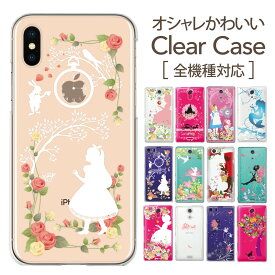 スマホケース 全機種対応 ケース カバー クリアケース iPhone 11 Pro Max iPhone11 iPhoneXS Max iPhoneXR iPhoneX iPhone8 iPhone Xperia5 SO-01M SOV41 xperia8 xperia1 SO-03L aquos sense3 lite SH-02M R3 galaxy a20 S10 S9 S8 白雪姫 アリス kawaii-zen