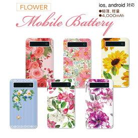 モバイルバッテリー 4000mAh 極薄 軽量 iPhone android スマホ 充電器 スマートフォン モバイル バッテリー 携帯充電器 充電 PSE認証 花柄 bt-003