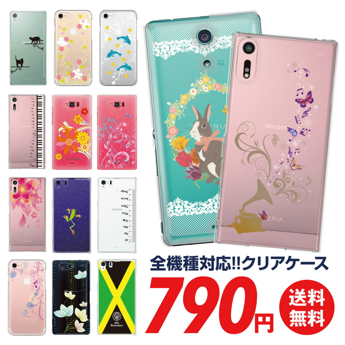 スマホケース 全機種対応 ケース カバー ハードケース クリアケース iPhoneXS Max iPhoneXR iPhoneX iPhone8 Plus iPhone7 iPhone6s iPhone6 Plus iPhone SE 5s Xperia XZ2 XZ1 XZ XZs SO-05K SO-03K aquos R2 R SH-03K SHV42 galaxy S9 S8 sa04