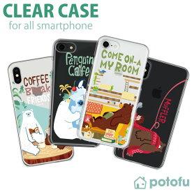 スマホケース 全機種対応 ケース カバー クリアケース iPhone 12 mini SE 11 Pro Max iPhone11 iPhoneXS Max XR X 8 Xperia 1 ll SO-51A 10 ll SO-41A 5 8 aquos R5G SH-51A sense3 lite galaxy S20 5G SCG01 a41 a20 S10 potofu zen-ca006
