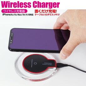 ワイヤレス充電器 ワイヤレス 充電器 プレートタイプ iPhone11 Pro Max iPhoneXS iPhone XS Max iPhoneXR iPhone8 iPhone8 Plus iPhoneX Qi Galaxy note8 s8 s7 wi-cha-circle-cp