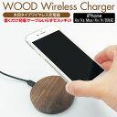 ワイヤレス充電器 ワイヤレス 充電器 木目 木 プレートタイプ iPhone8 iPhone8 Plus iPhoneX Qi Galaxy note8 s8 s7 w…