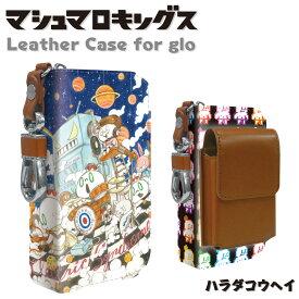 グロー ケース 電子タバコ グローケース カバー glo グロー 専用ケース gloケース puレザー レザー マシュマロキングス gl02-017-s