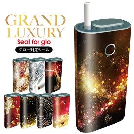 グローシール glo グロー シール glo グロー専用 スキンシール グロー ケース シール カバー 本体 gloシール 電子タバコ ステッカー スキンシール GRAND LUXURY gl-012 送料無料 発送はメール便