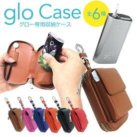 グロー 専用ケース グロー ケース 電子タバコ グローケース カバー glo gloケース puレザー レザー gl-case03