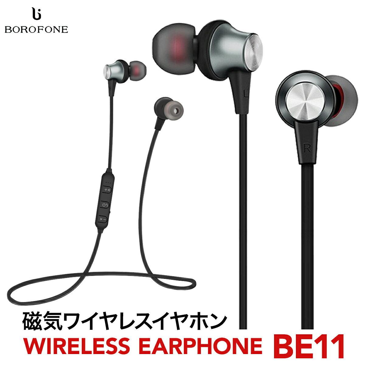 ワイヤレスイヤホン ワイヤレス イヤホン Bluetooth iphone 両耳 スポーツイヤホン ハンズフリー ワイヤレス イヤホン ランニング ボロフォン BOROFONE borofone-be11-cp