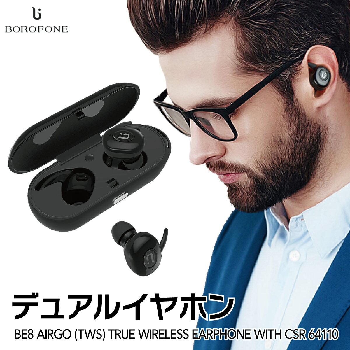 Bluetooth ワイヤレスイヤホン 両耳 スポーツイヤホン ヘッドセット イヤホンマイク ハンズフリーヘッドセットワイヤレス イヤホン ランニング Bluetooth 送料無料 ボロフォン BOROFONE borofone-be8