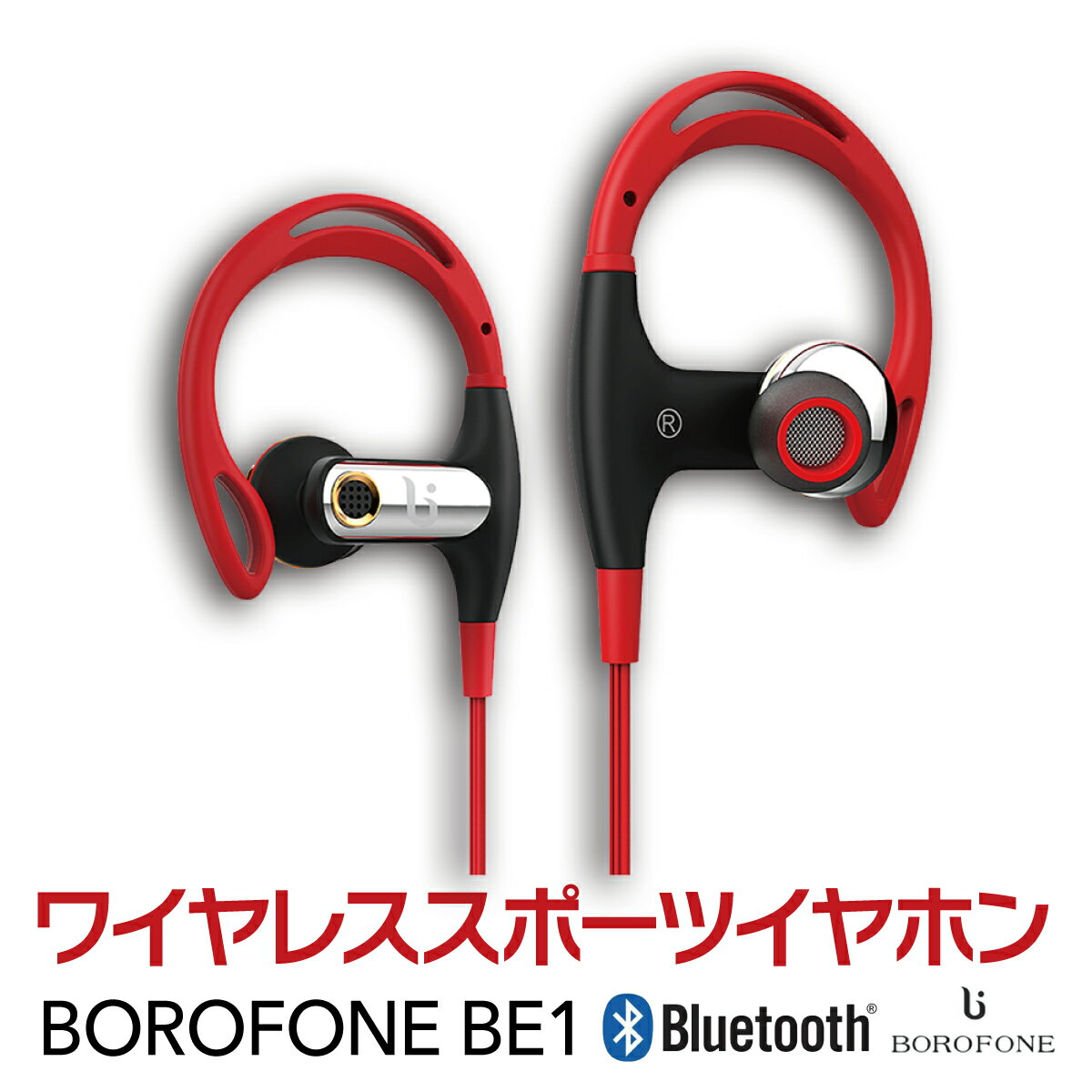 Bluetooth ワイヤレスイヤホン スポーツイヤホン ヘッドセット イヤホンマイク ハンズフリーヘッドセットワイヤレス イヤホン ランニング Bluetooth 4.0 送料無料 ボロフォン BOROFONE borofone-be1