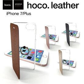iPhone8 iphone8 アイフォン8 ケース iPhone8ケース iPhone7ケース iPhone7 Plus ケース iphone ケース 手帳型 リング付 ケース 手帳型ケース スマホケース スマートフォンケース カバー 耐衝撃 シンプル 木目 ブランド hoco hoco-ds002-ring 発送はメール便