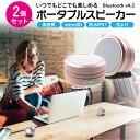 ワイヤレススピーカー 【2個セット】 Bluetooth 4.2 スピーカー スマートフォン スピーカースタンド 防水 ブルートゥ…