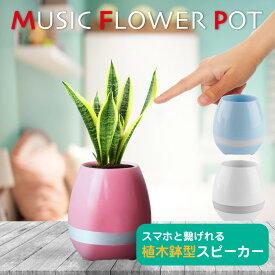 スピーカー Bluetooth スピーカー グリーンポット ミュージック フラワーポット ワイヤレス スピーカー 音楽 USB かわいい 植木鉢 植物 観葉植物 ブルートゥース ポータブル iPhone Android musicpot