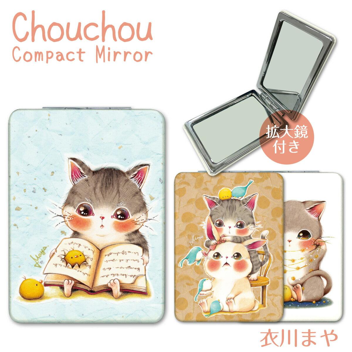 手鏡 コンパクトミラー ハンドミラー 拡大鏡付 持ち歩きに便利 かわいい ネコ ねこ 猫 chouchou 送料無料 発送はメール便 mr-009