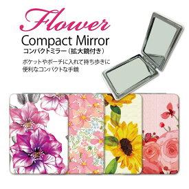 手鏡 コンパクトミラー ハンドミラー 拡大鏡付 持ち歩きに便利 かわいい 花柄 送料無料 発送はメール便 mr-013