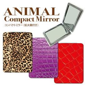 手鏡 コンパクトミラー ハンドミラー 拡大鏡付 持ち歩きに便利 かわいい アニマル 送料無料 発送はメール便 mr-004