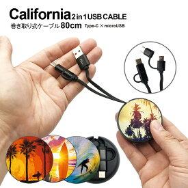 USB Type-C ケーブル microUSB タイプC ケーブル 急速 充電器 交換アダプター 巻き取り アンドロイド android カリフォルニア usbc-013
