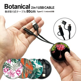 USB Type-C ケーブル microUSB タイプC ケーブル 急速 充電器 交換アダプター 巻き取り アンドロイド android botanical usbc-012