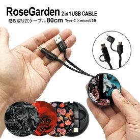 USB Type-C ケーブル microUSB タイプC ケーブル 急速 充電器 交換アダプター 巻き取り アンドロイド android Rose Garden usbc-016