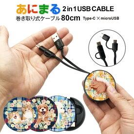 USB Type-C ケーブル microUSB タイプC ケーブル 急速 充電器 交換アダプター 巻き取り アンドロイド android あにまる usbc-010