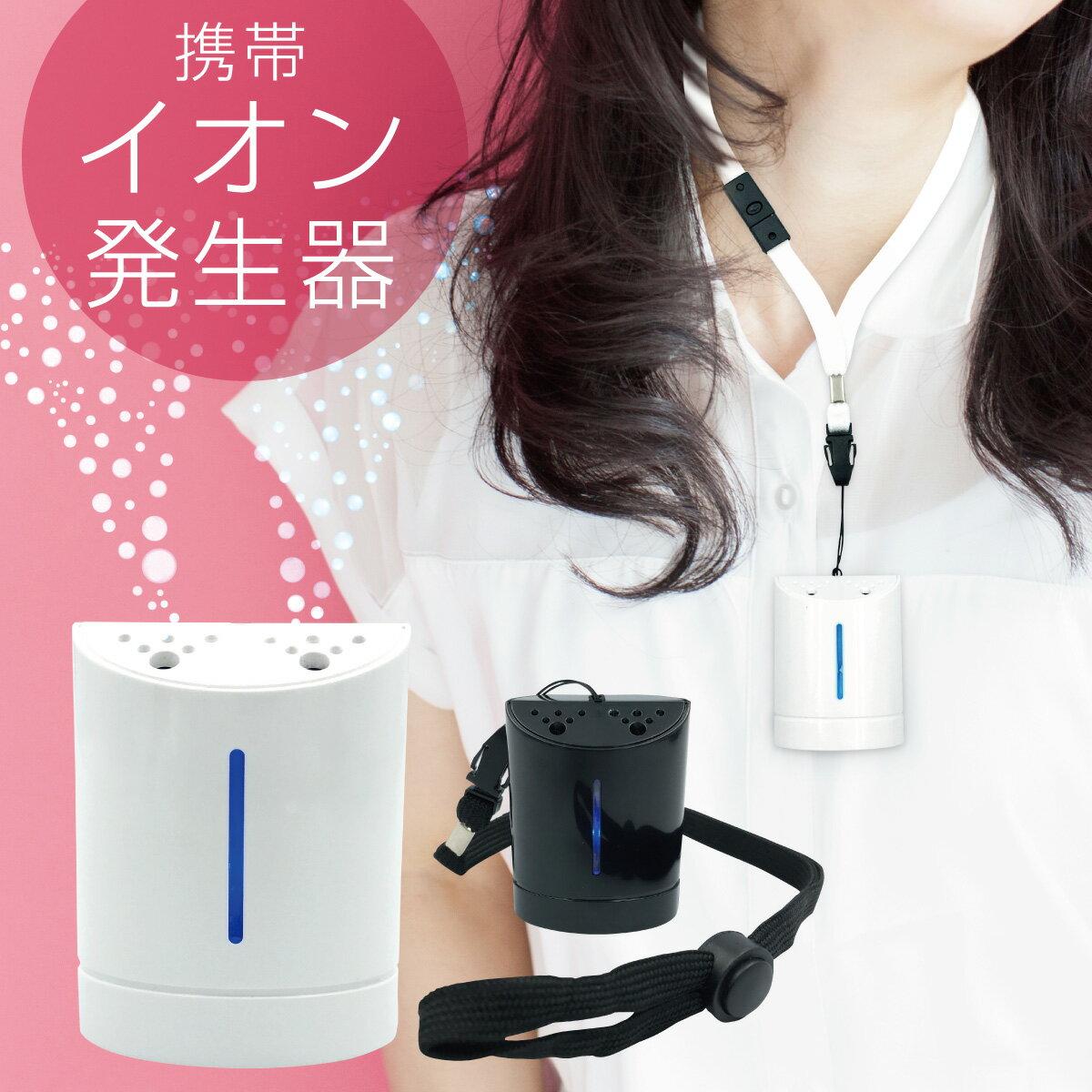 イオン発生機 携帯 空気清浄機 花粉対策 air-p
