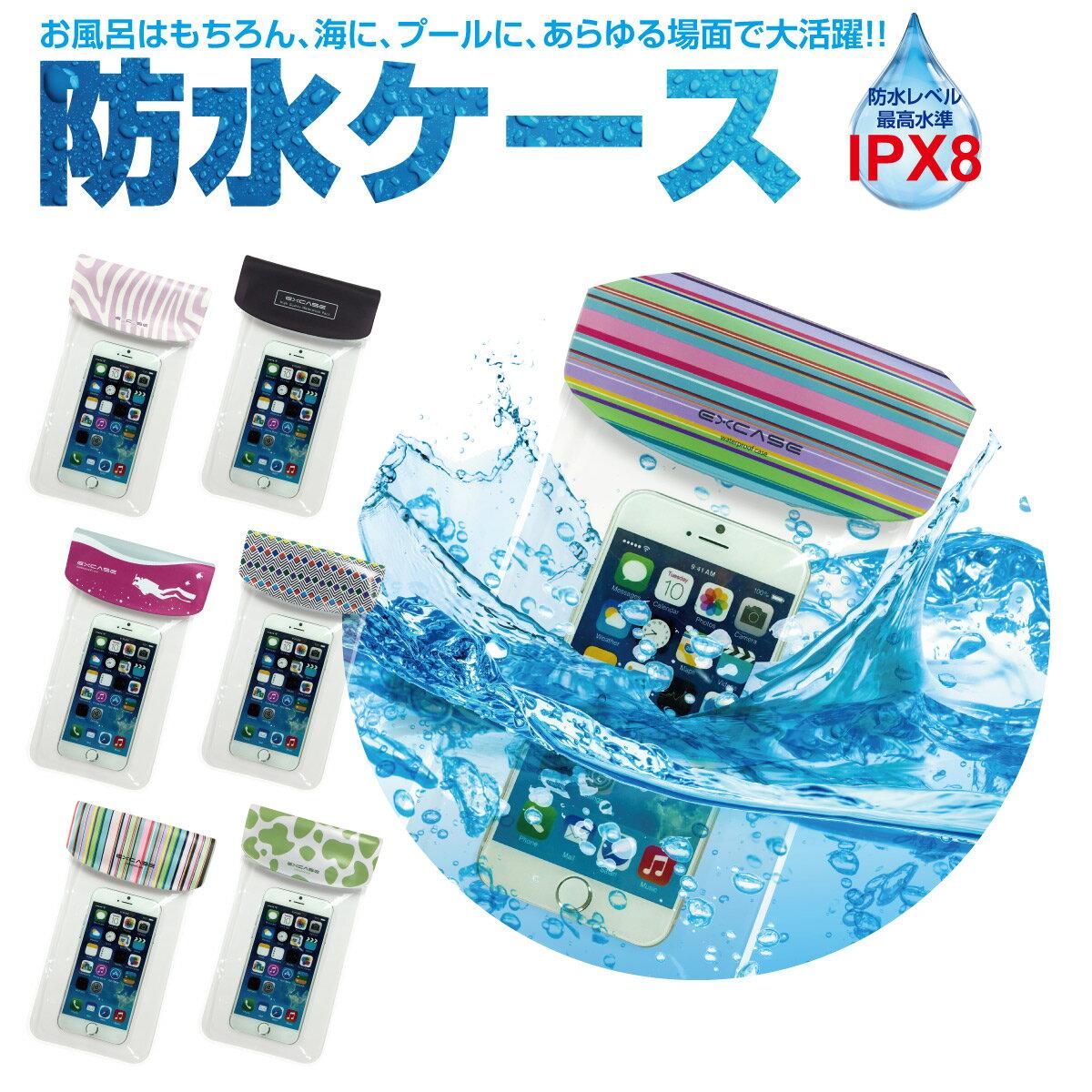 送料無料 防水ケース 全機種対応 防水 海 プール スマホケース iPhone iPhone6s Plus SE Xperia aquos galaxy arrows お風呂 防水ケース 防水カバー スマートフォン iQOS ケース IPX8 waterproof-01