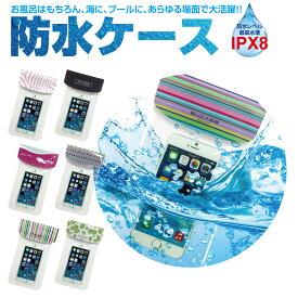 送料無料 防水ケース 全機種対応 防水 海 プール スマホケース iPhone iPhone6s Plus SE Xperia aquos galaxy arrows お風呂 防水ケース 防水カバー スマートフォン iQOS ケース IPX8 waterproof-02 発送はメール便