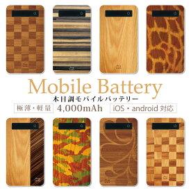 モバイルバッテリー 4000mAh 極薄 軽量 iPhone android スマホ 充電器 スマートフォン モバイル バッテリー 携帯充電器 充電 PSE認証 木目調 bt-019
