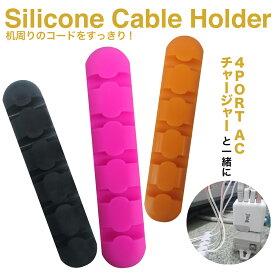 ケーブルホルダー ケーブル 5本ホルダー クリップ シリコン 収納 両面テープ cable-holder