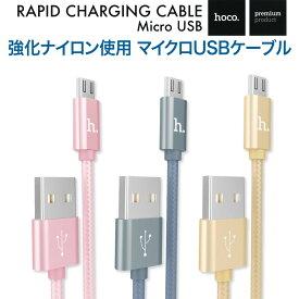 micro USBケーブル マイクロUSB Android用 アンドロイド用 1m 充電ケーブル スマホケーブル hoco hoco-cable-02