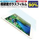 送料無料 ipad 保護フィルム ブルーライトカット フィルム ガラスフィルム ブルーライト 強化ガラス iPad Pro 12.9 iP…