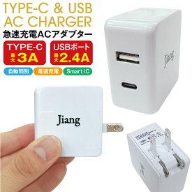 ACアダプタ タイプC TypeC ACアダプター ケーブル USB コンセント 充電器 3A 4.8A スマホ タブレット アンドロイド 急速充電 2ポート jiang-tpc01