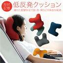 ネックピロー 飛行機 低反発 クッション 飛行機 ネックピロー おすすめ トラベル エラー お昼寝 まくら 枕 マット か…