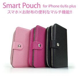 スマホケース 手帳型 手帳 ケース カバー レザー iPhone6s iPhone6 Plus 財布 smart-poch