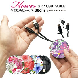 USB Type-C ケーブル microUSB タイプC ケーブル 急速 充電器 交換アダプター 巻き取り アンドロイド android 花柄 usbc-003
