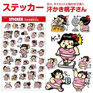 ステッカー ステッカー シール キャラクター スタンプシール 汗かき桃子さん 送料無料 発送はメール便 st-10-001-m