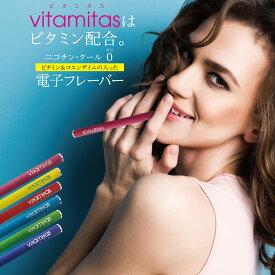 ビタミンスティック 電子タバコ ビタミン リキッド フレーバー 本体 タール ニコチン0 電子たばこ vitamitas ビタミタス 使い捨てタイプ ビタボン vitabon ビタシグ vitacig vita
