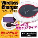 ワイヤレス充電器 ワイヤレス 充電器 プレートタイプ iPhone8 iPhone8 Plus iPhoneX Qi Galaxy note8 s8 s7 wi...