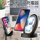 ワイヤレス充電器 ワイヤレス 充電器 急速 急速充電 スタンド型 iPhone11 Pro Max iPhoneXS Max iPhoneXR iPhone8 iPh…