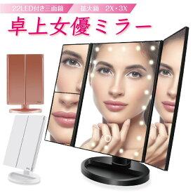 女優ミラー LED女優ミラー 大 鏡 ライト付き 卓上ミラー 化粧鏡 ドレッサー ライト 女優ライト 卓上 2倍 3倍 joyu-mr01