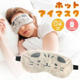 【最大半額セール開催♪ポイント10倍&最大200円オフクーポン配布】 ホットアイマスク USB かわいい 電熱式 3段階調節 タイマー 疲れ目 洗える 癒し リラックス 旅行 目元ケア 癒しグッズ じにゃん 猫 h-eyemask