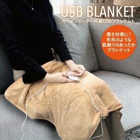 USBブランケット ブランケット usb ひざ掛け 暖房 電気ひざ掛け 電気毛布 毛布 電気ブランケット 洗える usb-blanket
