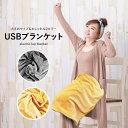 usbブランケット ひざ掛け 電気毛布 ヒーター 電気 毛布 ブランケット タイマー付き 大判 usb-blanket02