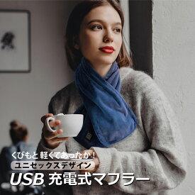 USB 充電式マフラー ホットマフラー マフラー ヒーター付き usb-muffler