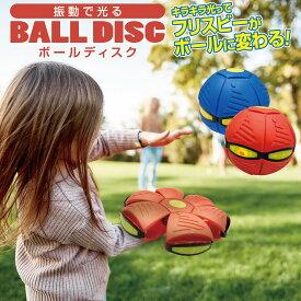 フリスビー ボール ボールディスク 変形 おもちゃ 屋外 キャッチボール 玩具 アウトドア プレゼント d-ball